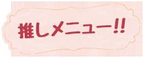 三室戸の美容室bead's(ビーズ)の推しメニュー!!